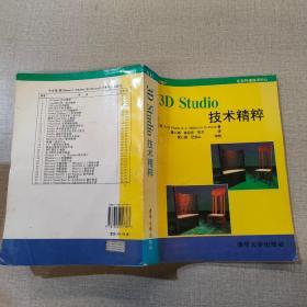 3D Studio技术精粹