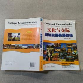 文化与实际:新编实用英语教程:a new practical English course