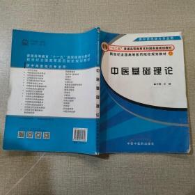 新世纪全国高等医药院校规划教材:中医基础理论
