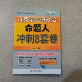 肖秀荣2017 考研政治命题人冲刺8套卷