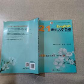 21世纪大学英语 应用型视听说教程 第3版1