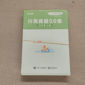 粉笔 公考80分系列 行测真题50套 浙江卷【上下册两本合售】