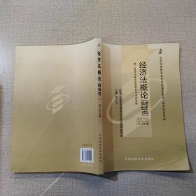 自考教材:经济法概论(财经类)2010
