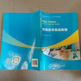 新潮医学英语教程