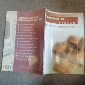 PowerPoint97中文演示文稿