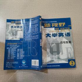 新视野大学英语读写教程2