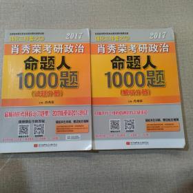 2017肖秀荣考研政治命题人1000题 (试题分册+解析分册)