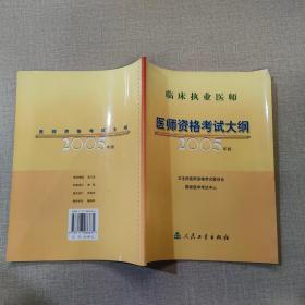 临床执业医师医师资格考试大纲:2005年版