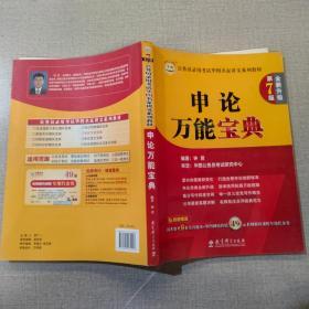 公务员录用考试华图名家讲义系列教材:申论万能宝典 第7版