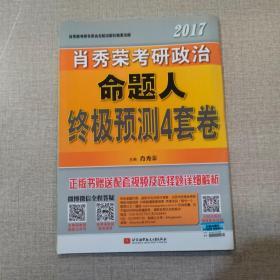 肖秀荣2017 考研政治命题人终极预测4套卷