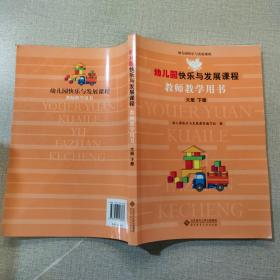 幼儿园快乐与发展课程:教师教学用书(大班下册)