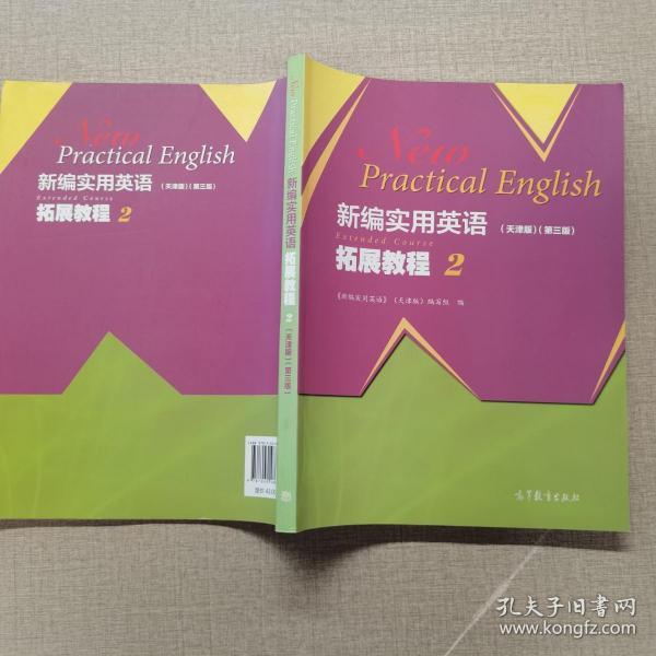 新编实用英语拓展教程2(天津版)(第三版)