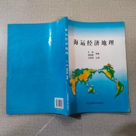 海运经济地理