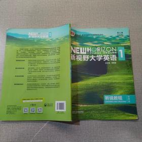 新视野大学英语听说教程1(  第3版智慧版)