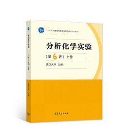分析化学实验(第6版)上册