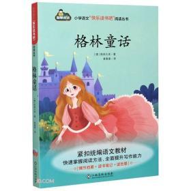 格林童话/小学语文快乐读书吧阅读丛书