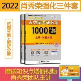 肖秀荣2022考研政治1000题(全2册)