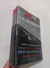 最寒冷的冬天Ⅳ:日本人眼中的朝鲜战争 上下册   正版库存品好