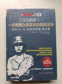 最寒冷的冬天 2 一位韩国上将亲历的朝鲜战争  重庆出版社  精装本 正版库存品好