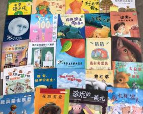 二手简装绘本二手平装绘本正版儿童启蒙课外读物儿童旧书二手书幼儿园书儿童书(最低限量20本发货)