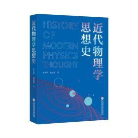 近代物理学思想史