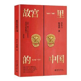 故宫里的中国