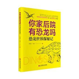你家后院有恐龙吗:恐龙世界探密记