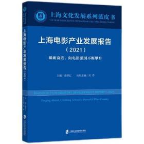 上海电影产业发展报告(2021)砥砺奋进,向电影强国不断攀升