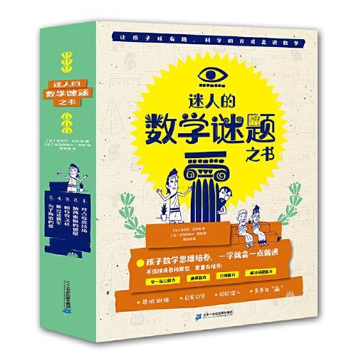 迷人的数学谜题之书(共5册)