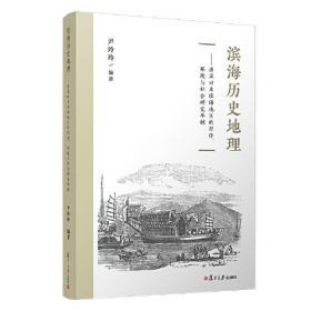 滨海历史地理——唐宋以来滨海地区的经济环境与社会研究举例