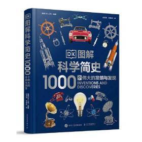 DK图解科学简史 1000个伟大的发明与发现