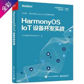 HarmonyOS IoT设备开发实战9787121411755