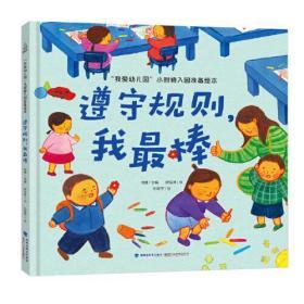 我爱幼儿园 小甜橙入园准备绘本:遵守规则,我最棒