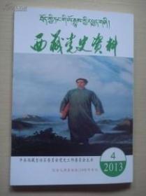 西藏党史资料93:纪念毛泽东诞辰120周年专刊 (有两 印的是空白),毛主席永远活在我的心中, 毛泽东思想是解决西藏问题的指路明灯 ,毛泽东统战理论在西藏的成功实践 ,毛泽东关于群众路线理论在西藏的实践 ,论毛泽东对西藏革命和建设的理论与实践的贡献, 毛泽东与西藏民族干部的茁壮成长,