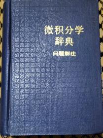 微积分学辞典