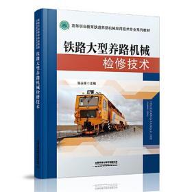 铁路大型养路机械检修技术