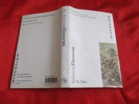 Balanced Discourses:  中国文史哲经典文库 (大32开,精装)