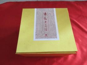 佛教十三经(精装典藏套装,全10册)【附赠经折装乾隆手书心经】   大32开