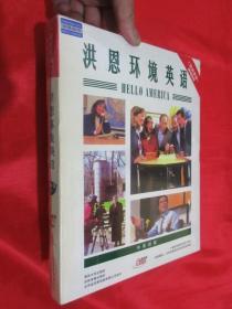洪恩环境英语 (7-9册  中高级篇)【6VCD+3本配套教材】   大16开,盒装,未开封