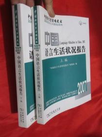 中国语言生活状况报告.2007(上下编)  16开
