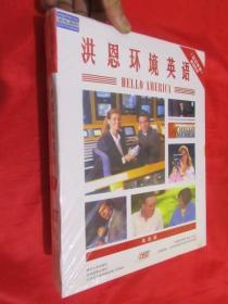 洪恩环境英语 (10-12册  高级篇)【6VCD+3本配套教材】   大16开,盒装,未开封