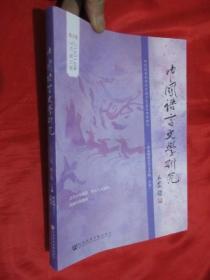 中国语言文学研究 (2019年 春之卷 总第25卷)   16开