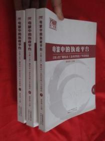 电波中的执政平台:云南人民广播电台《金色热线》节目精选【上中下,全3册】          16开