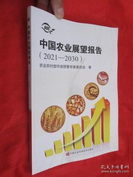 中国农业展望报告(2021-2030)