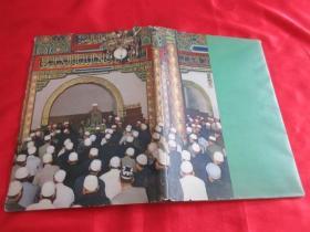 中国穆斯林的宗教生活(16开,精装)