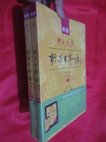 新版 中日交流标准日本语 :(中级 上下册)【第二版,附CD两张】 16开,未开封
