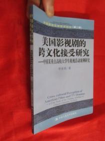 美国影视剧的跨文化接受研究:中国某重点高校大学生收视活动案例研究 (外国语言文学学术论丛 第2辑)