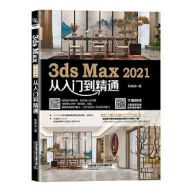 3ds Max 2021从入门到精通