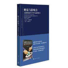 财富与影响力--美国的经济不平等与政治权力(东方编译所译丛)  上海人民出版社
