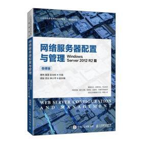 网络服务器配置与管理——WindowsServer2012R2篇(微课版)